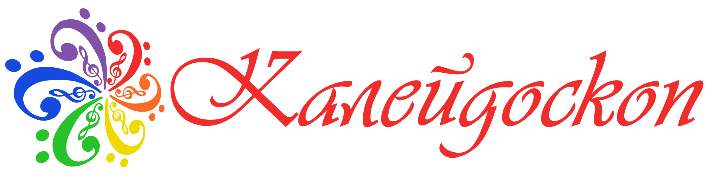 "Оркестр ""Калейдоскоп"""